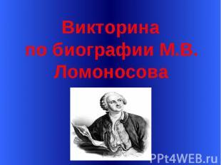 Викторина по биографии М.В. Ломоносова