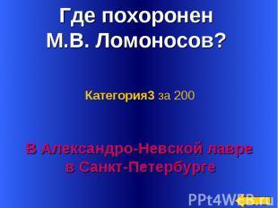 Где похоронен М.В. Ломоносов? Категория3 за 200В Александро-Невской лавре в Санк