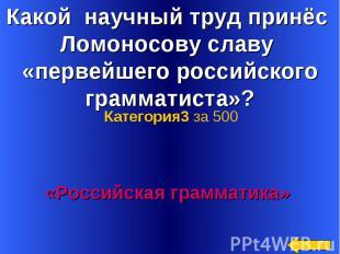 Какой научный труд принёс Ломоносову славу «первейшего российского грамматиста»?