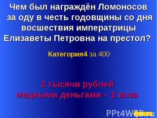 Чем был награждён Ломоносов за оду в честь годовщины со дня восшествия императри