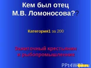 Кем был отец М.В. Ломоносова?? Категория1 за 200Зажиточный крестьянин и рыбопром