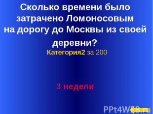 Сколько времени было затрачено Ломоносовым на дорогу до Москвы из своей деревни?