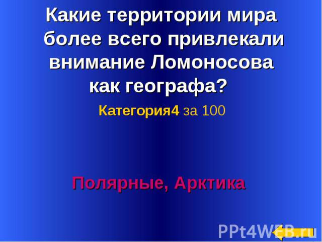 Какие территории мира более всего привлекали внимание Ломоносова как географа? Категория4 за 100Полярные, Арктика