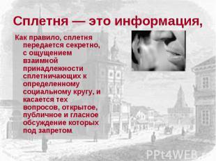 Сплетня — это информация, Как правило, сплетня передается секретно, с ощущением