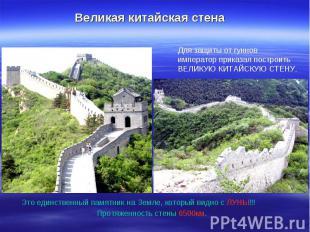 Великая китайская стена Для защиты от гуннов император приказал построить ВЕЛИКУ