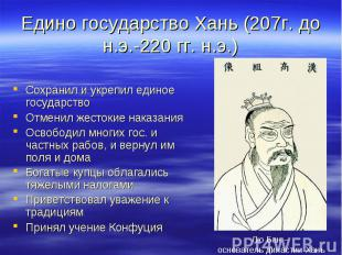 Едино государство Хань (207г. до н.э.-220 гг. н.э.) Сохранил и укрепил единое го