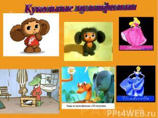 Кукольные мультфильмы