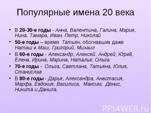 Популярные имена 20 векаВ 20-30-е годы - Анна, Валентина, Галина, Мария, Нина, Т