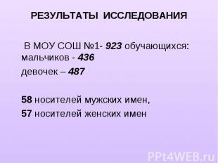 РЕЗУЛЬТАТЫ ИССЛЕДОВАНИЯ В МОУ СОШ №1- 923 обучающихся: мальчиков - 436 девочек –