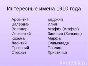 Интересные имена 1910 годаАрсентий Валериан Володар Инокентий Козьма Леонтий Про