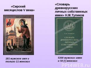 «Сирский месяцеслов V века» 181 мужское имя и только 11 женских«Словарь древнеру