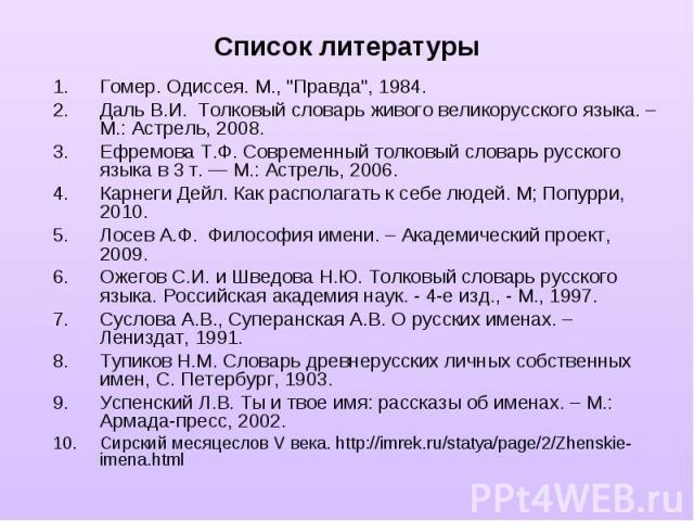 Список литературыГомер. Одиссея. М.,