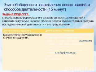 Этап обобщения и закрепления новых знаний и способов деятельности (15 минут)ЗАДА