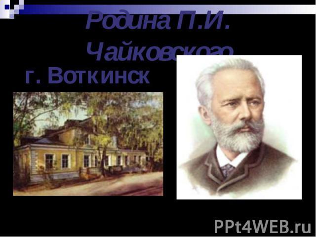 Родина П.И. Чайковскогог. Воткинск