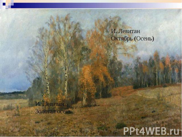 И. ЛевитанОктябрь (Осень)