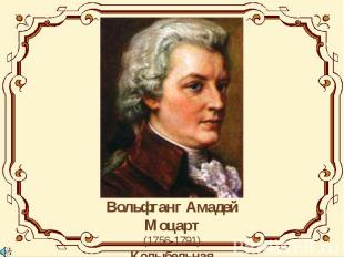 Вольфганг Амадей Моцарт(1756-1791)Колыбельная