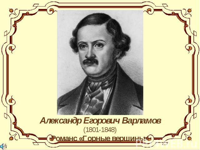 Александр Егорович Варламов(1801-1848)Романс «Горные вершины»