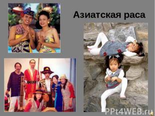 Азиатская раса