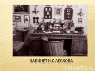 Кабинет Н.С.Лескова