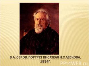 В.А. Серов. Портрет писателя Н.С.Лескова. 1894г.
