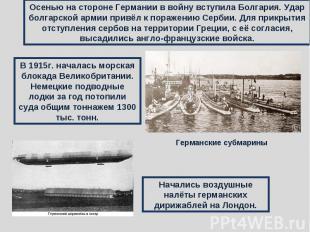 Осенью на стороне Германии в войну вступила Болгария. Удар болгарской армии прив