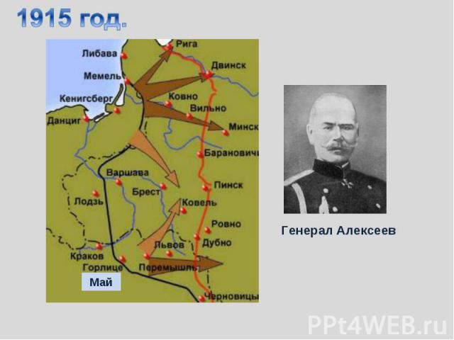 1915 год.Генерал Алексеев