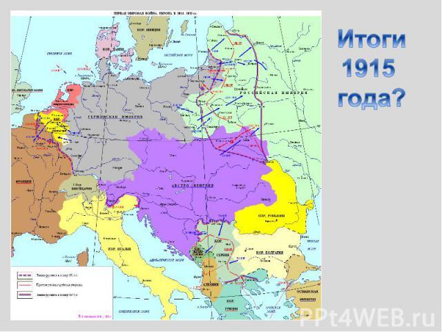 Итоги1915 года?
