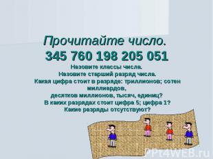 Прочитайте число. 345 760 198 205 051Назовите классы числа. Назовите старший раз