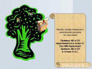 Чтобы сундук открылся, выполните рисунок по описанию: Прямые АВ и CD пересекаютс