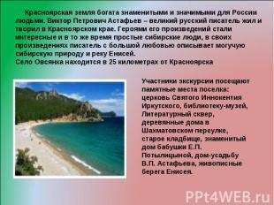 Красноярская земля богата знаменитыми и значимыми для России людьми. Виктор Петр