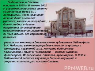 Библиотека в Овсянке основана в 1975 г. В апреле 2002 г. учреждению присвоен ста