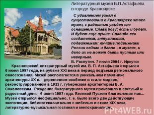Литературный музей В.П.Астафьева в городе Красноярске С удивлением узнал о сущес