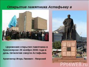 Открытие памятника Астафьеву в Красноярске Церемония открытия памятника в Красно