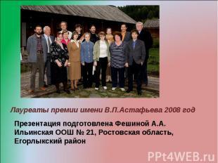 Лауреаты премии имени В.П.Астафьева 2008 годПрезентация подготовлена Фешиной А.А