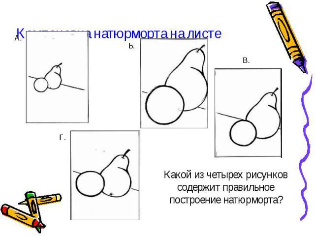 Компоновка натюрморта на листе Какой из четырех рисунков содержит правильное построение натюрморта?