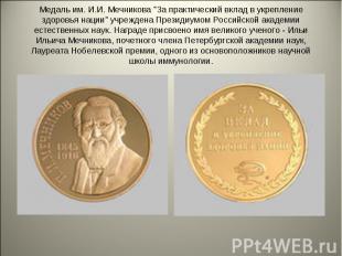 """Медаль им. И.И. Мечникова """"За практический вклад в укрепление здоровья нации"""" уч"""
