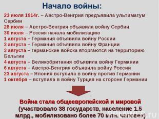 Начало войны:23 июля 1914г. – Австро-Венгрия предъявила ультиматум Сербии28 июля
