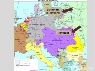 Восточная ПруссияГалиция