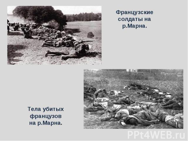 Французские солдаты на р.Марна.Тела убитыхфранцузовна р.Марна.