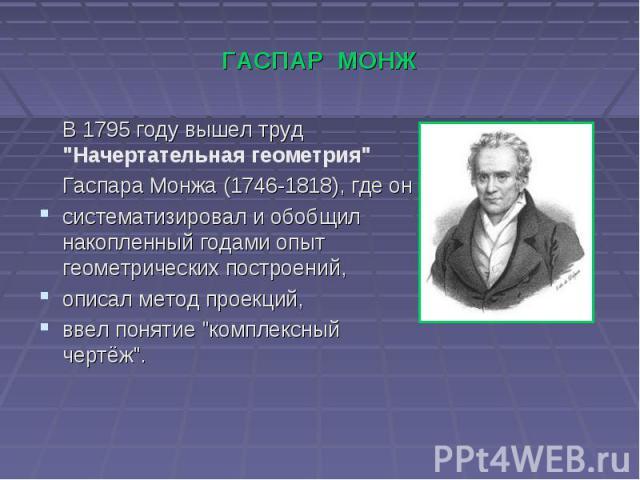 ГАСПАР МОНЖ В 1795 году вышел труд