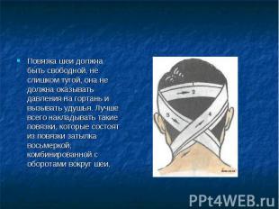 Повязка шеи должна быть свободной, не слишком тугой, она не должна оказывать дав