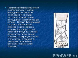 Повязки на нижние конечности в области стопы и голени накладываются после их осв