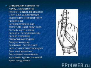 Спиральная повязка на палец . Большинство повязок на кисть начинается с круговых