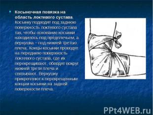 Косыночная повязка на область локтевого сустава. Косынку подводят под заднюю пов