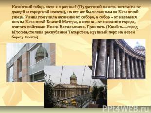 Казанский собор, хотя и мрачный (Пудостский камень потемнел от дождей и городско