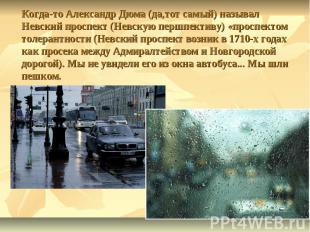 Когда-то Александр Дюма (да,тот самый) называл Невский проспект (Невскую першпек