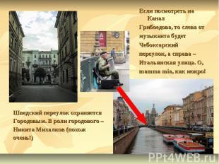 Если посмотреть на Канал Грибоедова, то слева от музыканта будетЧебоксарский пер