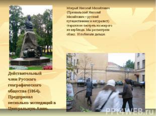 Мокрый Николай Михайлович (Пржевальский Николай Михайлович – русский путешествен