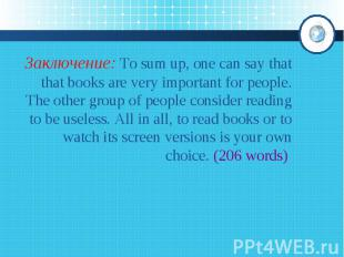Заключение: To sum up, one can say that that books are very important for people