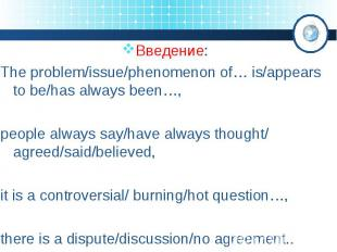 Введение: The problem/issue/phenomenon of… is/appears to be/has always been…, pe